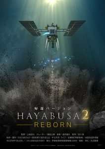 HAYABUSA2 ~REBORN 帰還バージョン ロング版