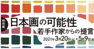 特別展 日本画の可能性 若手作家からの提言