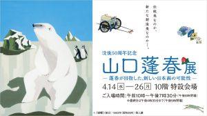 没後50周年記念 山口蓬春展ー蓬春が目指した、新しい日本画の可能性ー