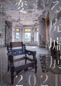 美しき廃墟の合同写真展&物販展「変わる廃墟展2021 in 名古屋」