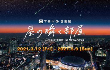 宇宙ミュージアムTeNQ「星の瞬く部屋」の見どころを紹介!チケット購入 ...