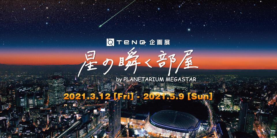 TeNQ「星の瞬く部屋」