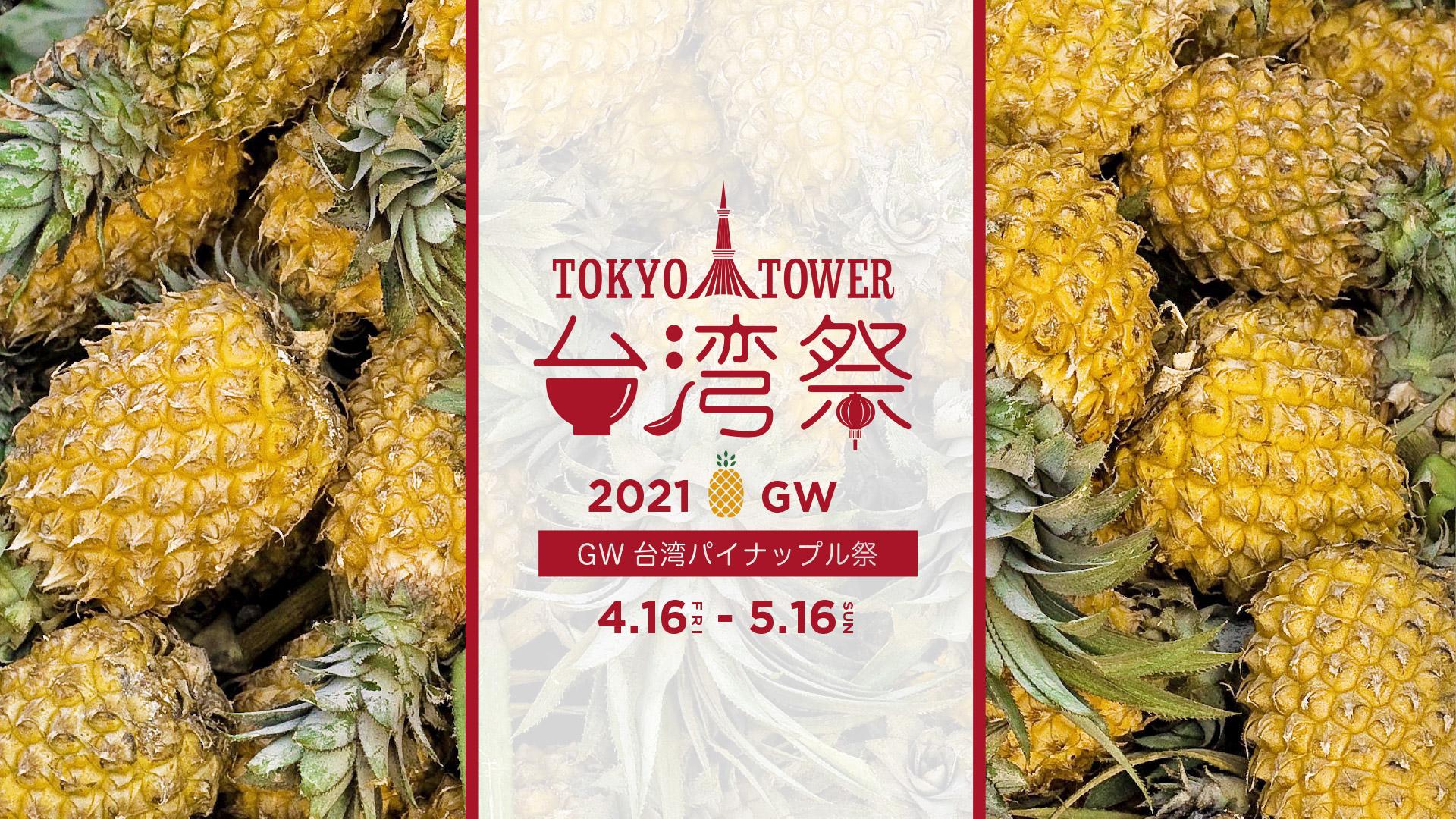 東京タワー台湾祭2021GW
