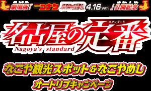劇場版「名探偵コナン 緋色の弾丸」公開記念 名古屋の定番