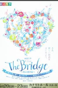 劇団四季 the bridge~虹の架け橋~