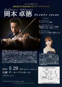 YoungArtist支援プロジェクト 岡本卓徳さんヴァイオリンリサイタル