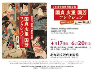 日本浮世絵博物館秘蔵 国貞 広重 国芳 コレクション 絵師たちが見た江戸の楽しみ