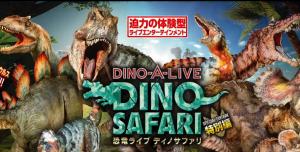 DINO-A-LIVE SAFARI 恐竜ライブ ディノサファリ 特別編