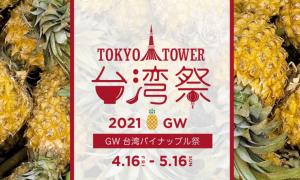 TOKYO TOWER 台湾祭 GW