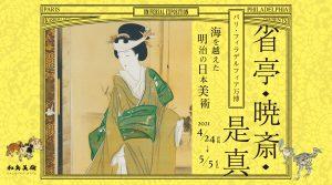 省亭・暁斎・是真 パリ・フィラデルフィア万博 海を越えた明治の日本美術