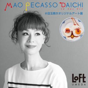MAO PECASSO DAICHI #目玉焼きオリジナルアート展