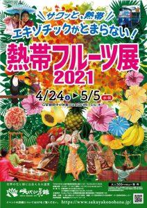 熱帯フルーツ展2021