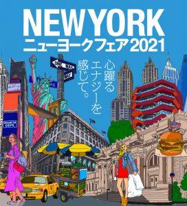 ニューヨークフェア2021
