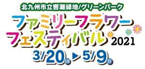 ファミリーフラワーフェスティバル2021