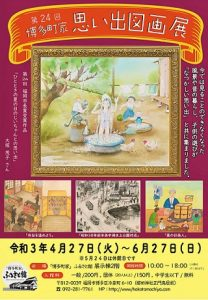 第42回博多町家思い出図画展