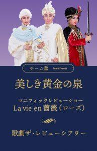 美しい黄金の泉 マニフィックレビューショー La vie en 薔薇(ローズ)