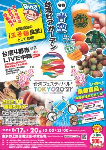 台湾フェスティバル TOKYO 2021