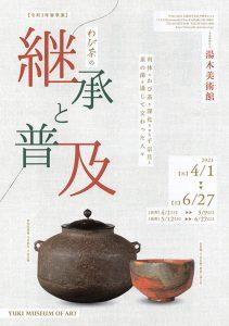 令和3年春季展「わび茶の継承と普及ー利休のわび茶を深化させた千宗旦と茶の湯を通じて交わった人々ー」