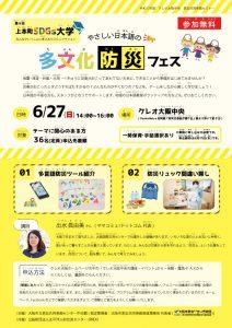 やさしい日本語の多文化防災フェス