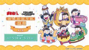 おそ松さん×COLLABO CAFE HONPO COLLABORATION CAFE