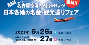 第8回 名古屋空港から出かけよう!日本各地の名産・観光めぐりフェア