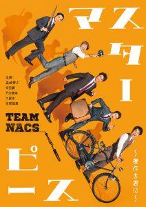 TEAM NACS 第17回公演「マスターピース~傑作を君に~」