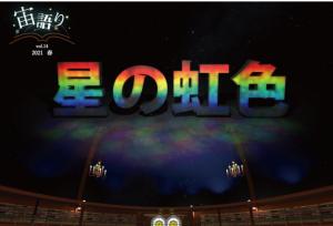 宙語り2021 春「星の虹色」