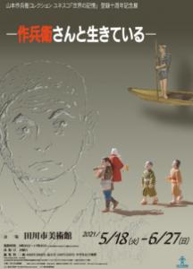 山本作兵衛コレクション ユネスコ「世界の記憶」登録十周年記念展―作兵衛さんと生きているー