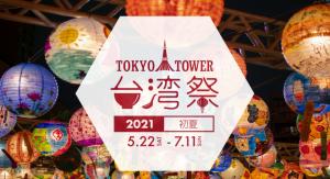 TOKYO TOWER 台湾祭 2021 初夏
