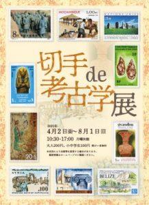 「切手 de 考古学」展