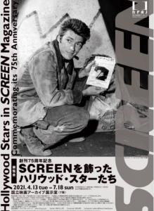 創刊75周年記念 SCREENを飾ったハリウッド・スターたち