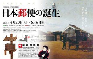 郵便創業150年記念企画展 日本郵便の誕生
