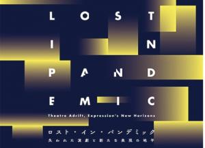 Lost in Pandemicー失われた演劇と新たな表現の地平