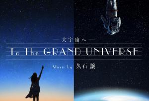 ー大宇宙へーTo The GRAND UNIVERSE