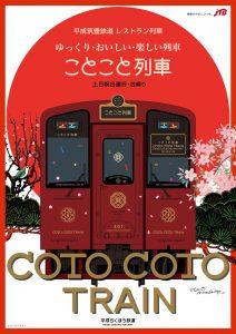 平成筑豊鉄道レストラン列車「ことこと列車」