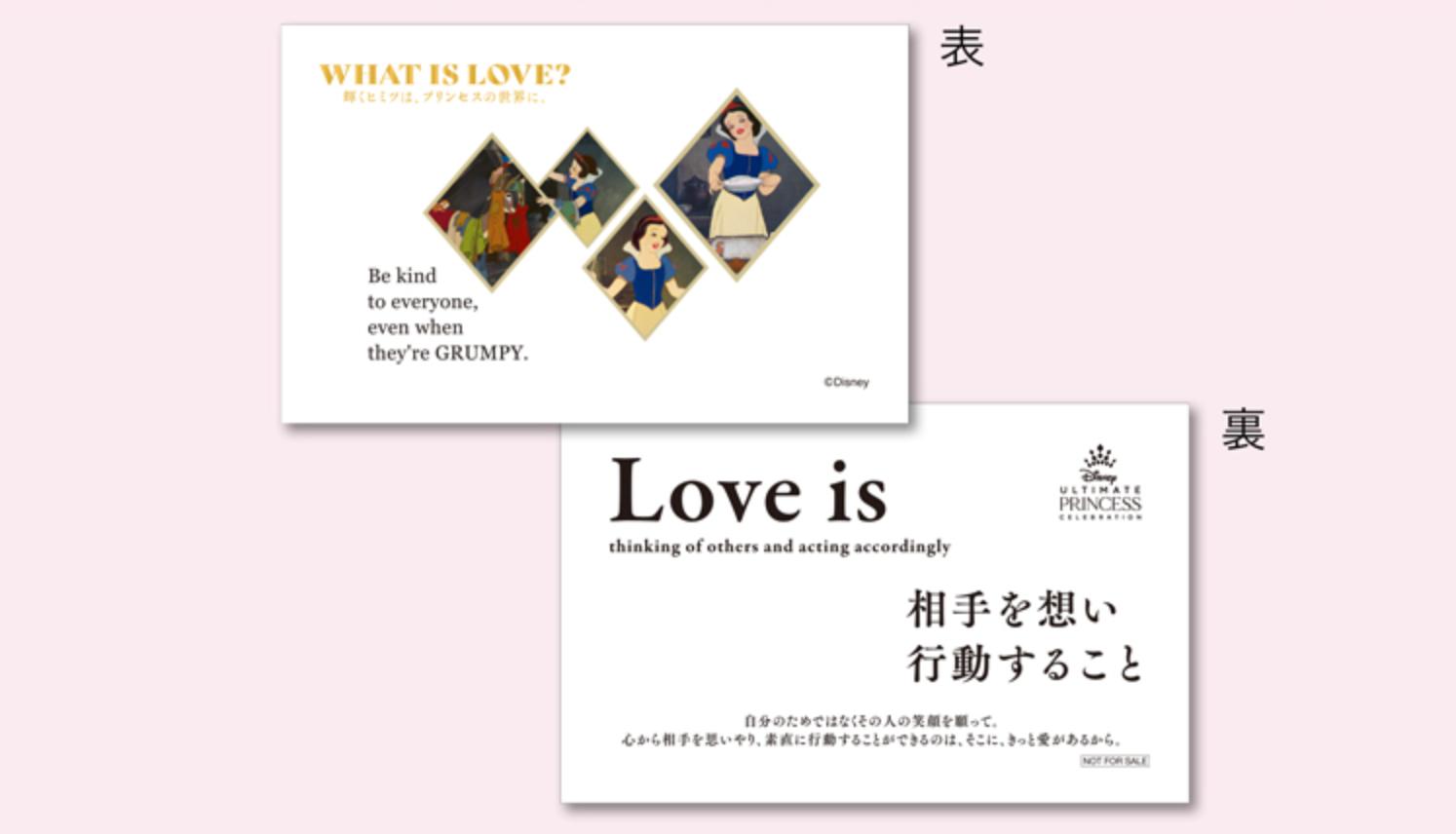 ディズニープリンセス展「WHAT IS LOVE ? 」