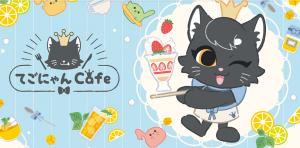 てごにゃんcafe