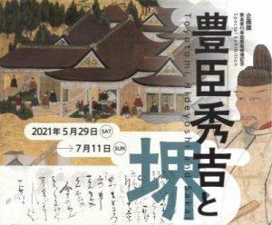 企画展「豊臣秀吉と堺」