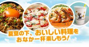 サイクル∞キッチン supported by キリン生茶