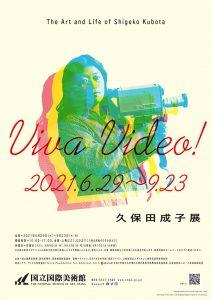 Viva Video!久保田成子展