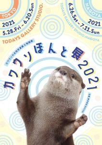 カワウソの合同写真展&物販展「カワウソほんと展 2021 in 名古屋」