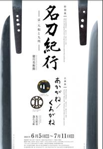 特別展 名刀紀行ーー京・大和と九州ーー