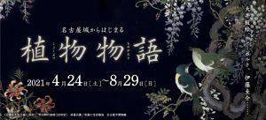 特別展「名古屋城からはじまる植物物語」