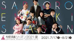 札幌演劇シーズン2021-夏