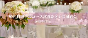 婚礼料理フルコース試食&ドレス試着体験 ブライダルフェア