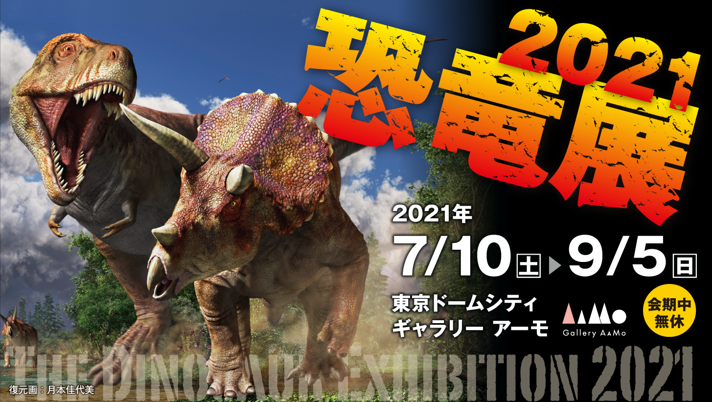 恐竜展2021