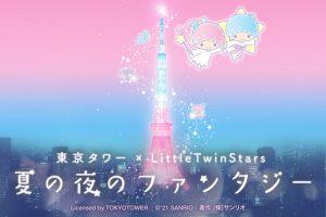 Little TwinStars 夏の夜のファンタジー