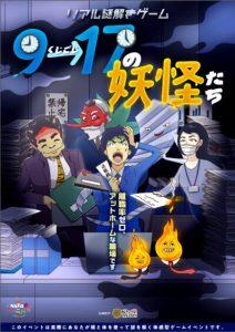 リアル謎解きゲーム「9→17時(くじごじ)の妖怪たち」