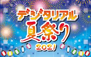 デジタル夏祭り2021