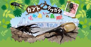 カブト・クワガタ ふれあいの森 2021 in お台場